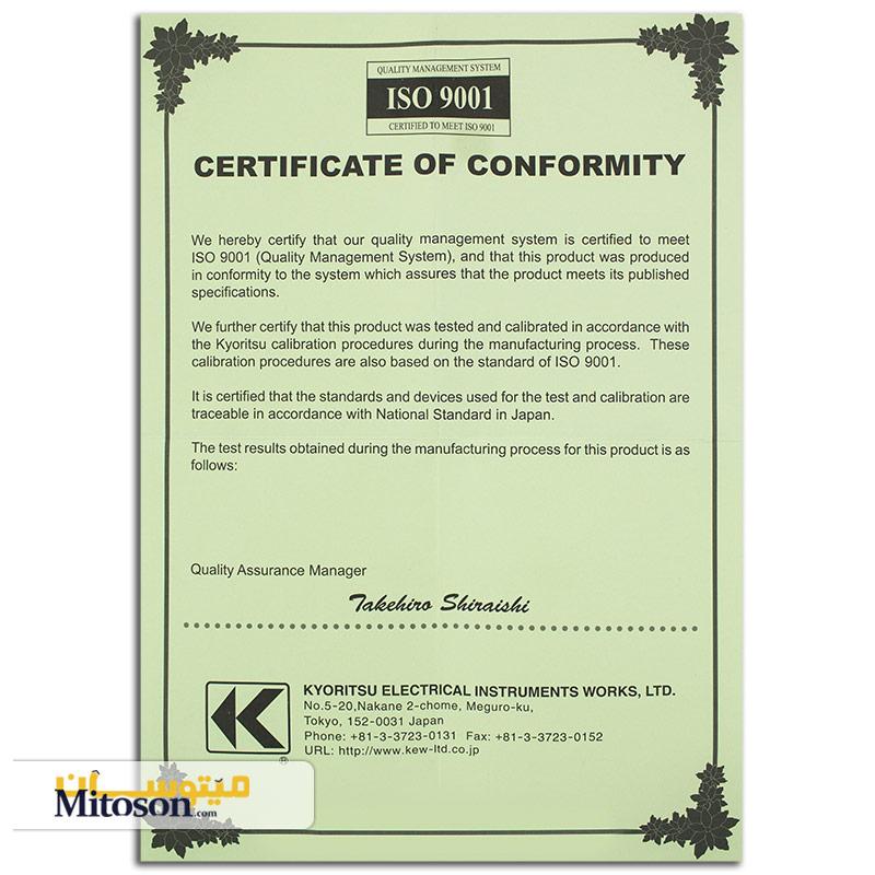 گواهینامه ی مولتی متر 1052 کیوریتسو