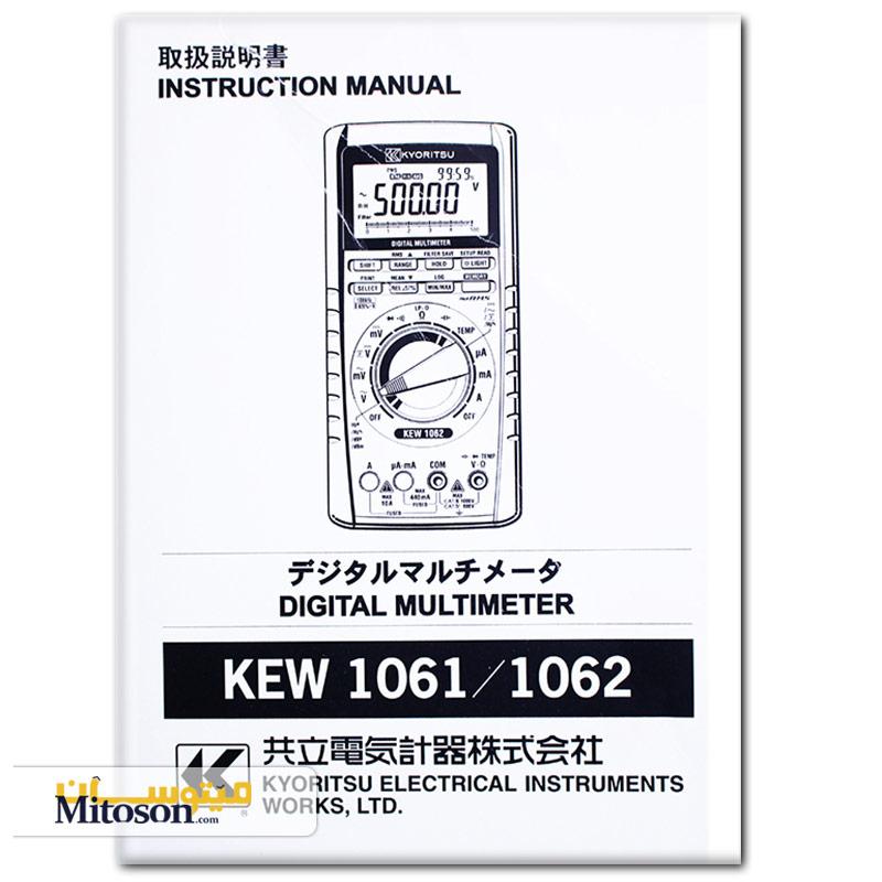دفترچه ی راهنما برای مولتی متر 1062 کیوریتسو
