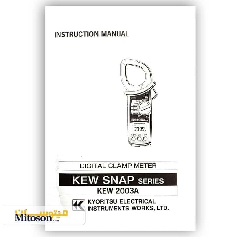 دفترچه راهنما آمپرمتر کلمپی دیجیتال کیوریتسو 2003A