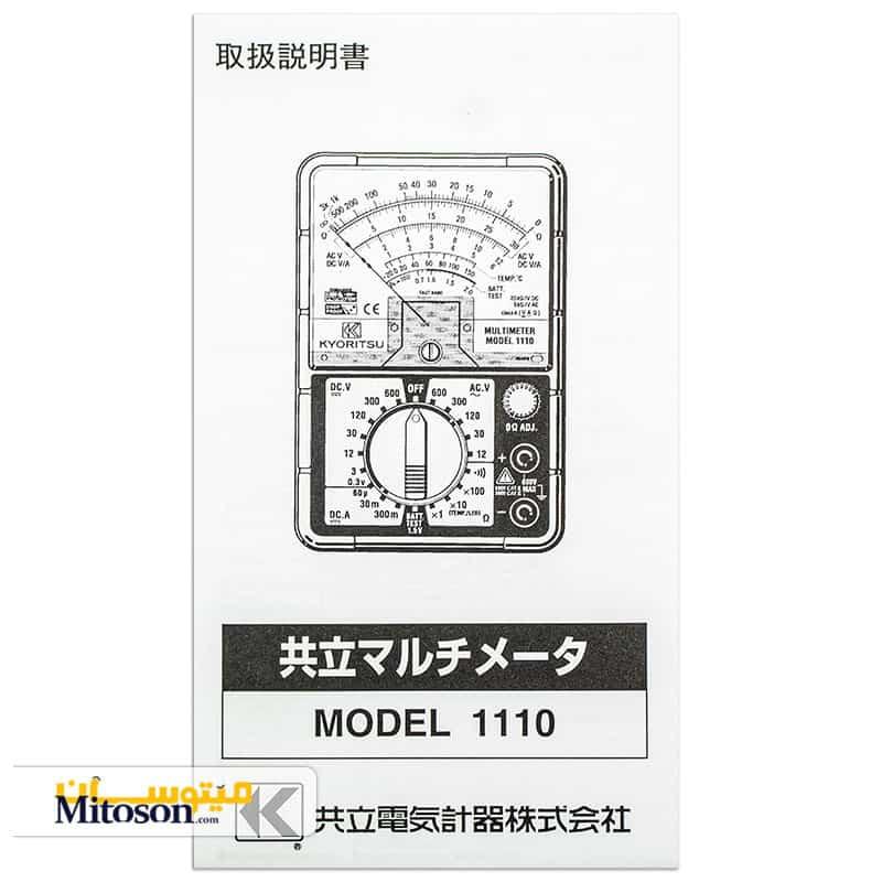 دفترچه راهنما آمپرمتر کلمپی دیجیتال کیوریتسو 2117R
