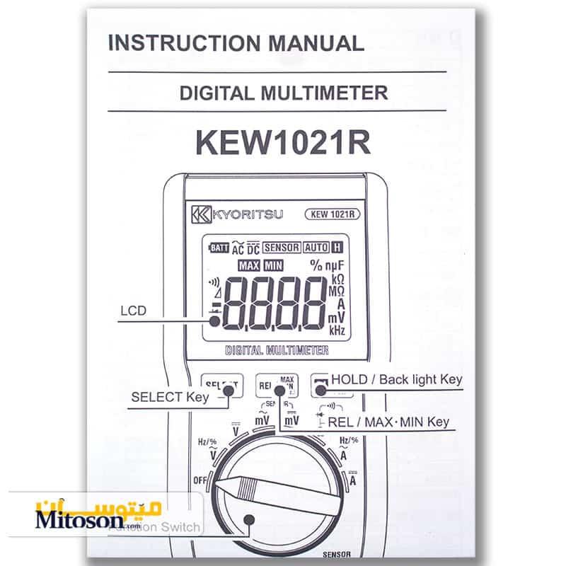 دفترچه راهنما مولتی متر دیجیتال کیوریتسو 1021R